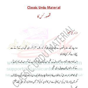 Qasoor kis ka novel by Yusra Mehmood 1