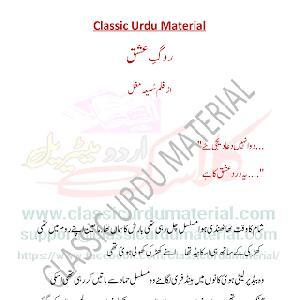 Roog E Ishq by Summiya Mughal 1