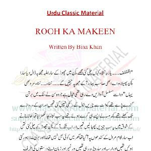 Rooh Ka Makeen by Bina Khan 1