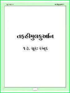 Tafheem ul Quran Gujrati Translation Tafseer 1