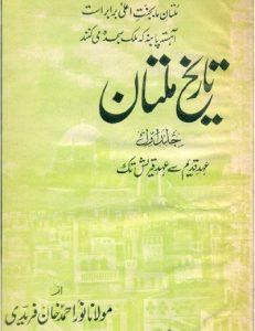 Tareekh e Multan Urdu By Noor Ahmad Khan 1
