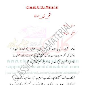 Tum hi ho … complete novel by Maryam Rashid 1