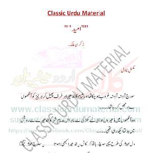 Umeed Novel by Kiran Malik 1