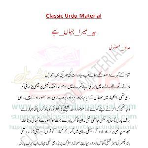 Yaqeen E Kamil Novel by Waheed Sultan 1