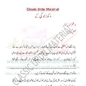 dukh zindagi kay novel by Kanwal Kanwal 1