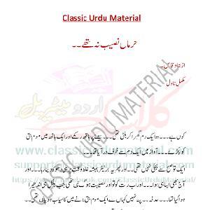 harman naseeb na the novel by Huma Waqas 1
