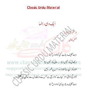 ik wahi rehnma novel by Rafia Aziz 1