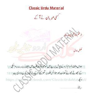 kisi mehrban ne aa kay novel by Mahwish Choudhary 1