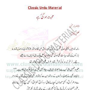 mohabbat hogai he by Asra Rahman 1