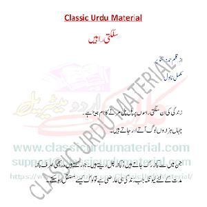 sulagti rahen novel by Hamna tanvir 1