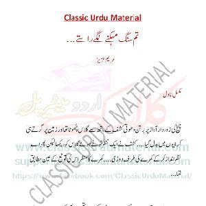 tum sang mehkne lage raste novel by Maryam aziz 1