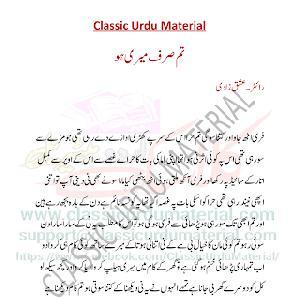 tum sirf meri ho novel by Ishq zadi 1