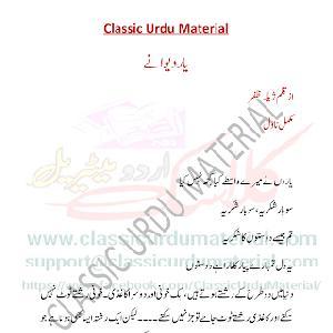 yar diwane novel by Zeela Zafar 1