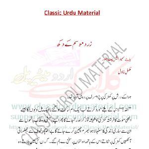 zard mosam k dukh novel by Sumaira shareef toor 1