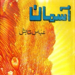 Aasman Social Novels by Aabas Tabish 1