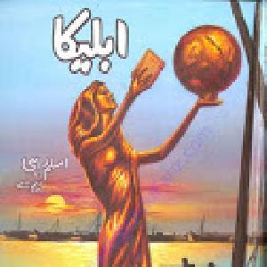 Ableka 01 by Aslam Rahi MA 1