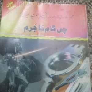 Chingam Ka Jurm Khas Number by Ishtiaq Ahmed 1