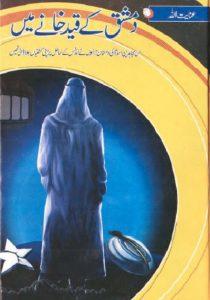 Damishq Ke Qaid Khane Mein By Inayatullah 1