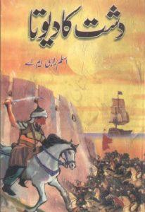 Dasht Ka Devta Novel By Aslam Rahi MA 1
