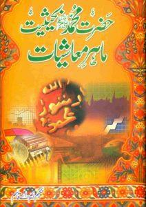 Hazrat Muhammad Bahasiat e Mahir e Muashiyat 1