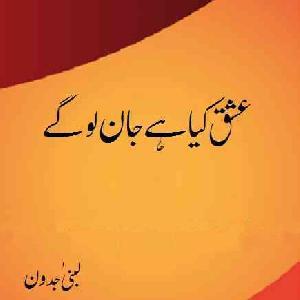 Ishq Kia Hai Jaan Lo Gy by Lubna Jadoon 1