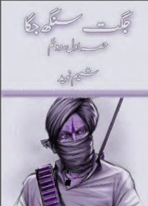 Jaggat Singh Jagga Jatt Urdu By Shamim Naveed 1