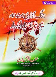 Jang e Azadi 1857 Mein Ulama Ka Kirdar 1