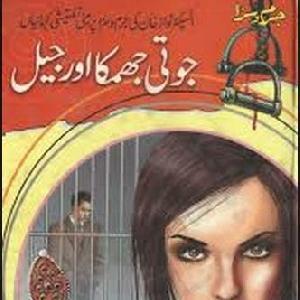 Jooti Jhumka Aur Jail by Tahir Javed Mughal 1