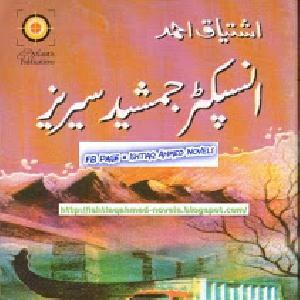 Khooni Dhuwan by Ishtiaq Ahmed 1
