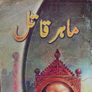 Maahir Qaatil Inspector Jamshed Series by Ishtiaq Ahmed 1