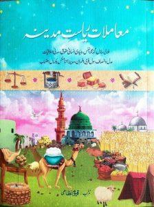 Mamlat Riyasat e Madina By Qayyum Nizami 1