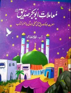 Mamlat e Abubakar Siddique By Qayyum Nizami 1
