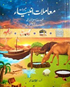 Mamlat e Anbiya By Qayyum Nizami 1