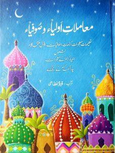 Mamlat e Auliya Wa Sufia By Qayyum Nizami 1
