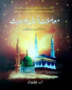 Mamlat e Insan Aur Hadees By Qayyum Nizami 1