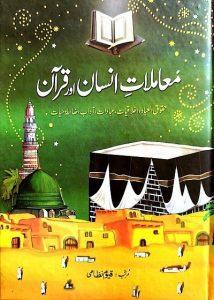 Mamlat e Insan Aur Quran By Qayyum Nizami 1