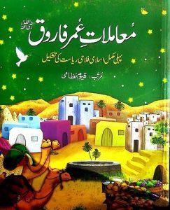 Mamlat e Umar Farooq By Qayyum Nizami 1