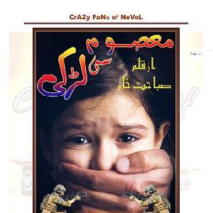 Masoos Si Larki by Sabahat Khan 1