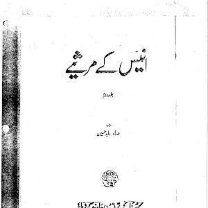 Meer Anees kay Marsiyay by Meer Anees 1