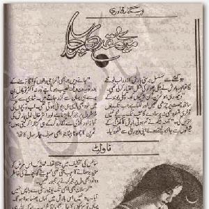 Mere Muqadar Ka Chand by Asma Qadri 1