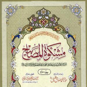 Mishkat ul Masabeeh Ismaeel Salfi 03 by Molana Muhammad Ismail Salafi 1