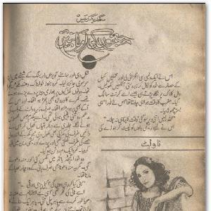Mohabbaton ki amanten by Sadia Raees 1