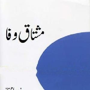 Mushtaq e jafa by Zohra Mumtaz 1