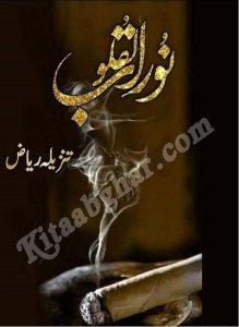 Noor Ul Quloob Novel By Tanzeela Riaz 1