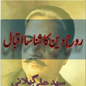 Rooh e Deen Kaa Shanasa Iqbal by Syed Ali Galiani 1