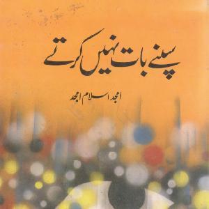 Sapnay Baat Nahin Kartay by Amjad Islam AmjadSapnay Baat Nahin Kartay by Amjad Islam Amjad 1