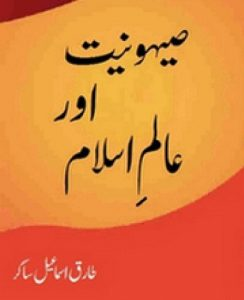 Sehooniyat Aur Alam e Islam By Tariq Ismail Sagar 1