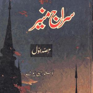 Siraj e Muneer by Aslam Rahi 1