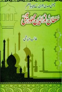 Sultan Noor Ud Din Mehmood Zangi By Talib Hashmi 1