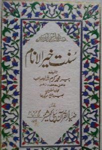 Sunnat Khair Ul Anam By Pir Karam Shah 1